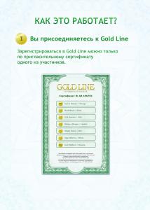 Золотая линия