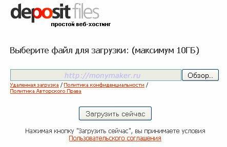 Файлообменник депозит файл