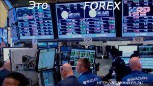 Это валютная биржа