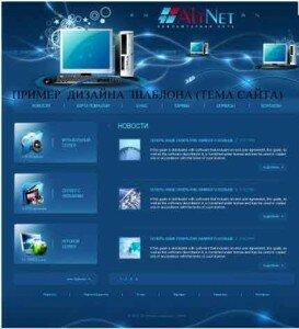 Пример шаблона для дизайна сайта