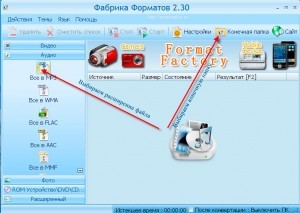 Выбираем формат и расширение файла