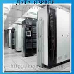 Дата центр ли хостинг сервер