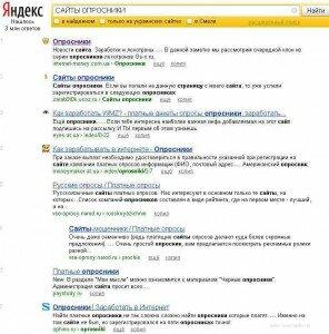 Страница выдачи сайтов опросников