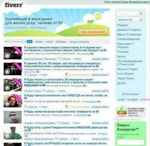 Главная страница сайта фиверр ком
