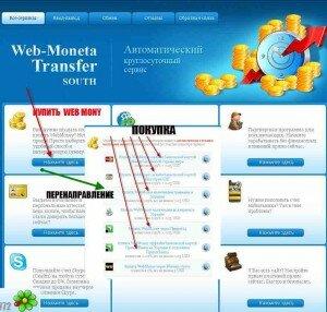 Работаем с Webmoneta.com