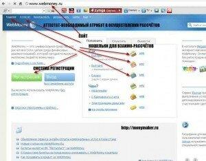 Официальная страница регистрации в системе Web Money
