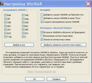 Окно задач Архиватора WinRar.