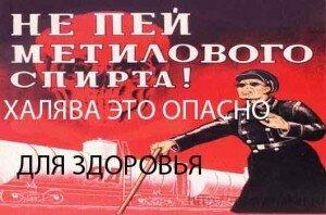 Плакат Советских времён про халяву