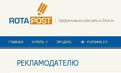 Главная страница РотаПост
