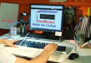 Копирайтер за работой