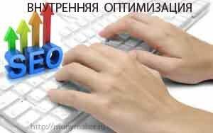 Внутренняя оптимизация и её критерии