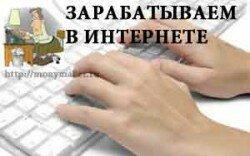 С чего начать работу в интернете