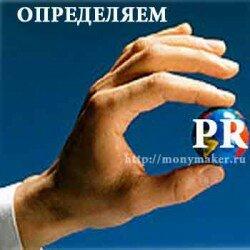определяем PR