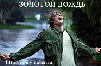 золотой дождь трафика
