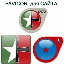 Фавикон для сайта