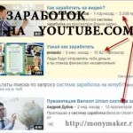 Обзор заработка на youtube.com