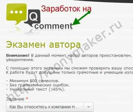 ПРоект регистрации автора на qcomment