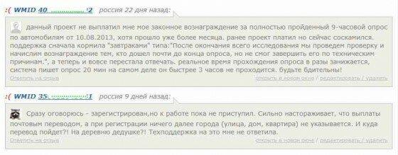 Отзывы пользователей о сайте Avtoopros
