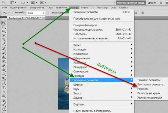 Как изменить резкость изображения в программе фотошоп