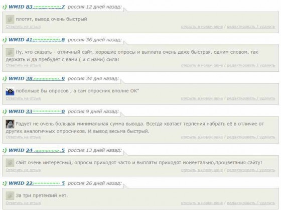 Отзывы на сайт Platnijopros