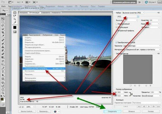 Как отредактировать изображение