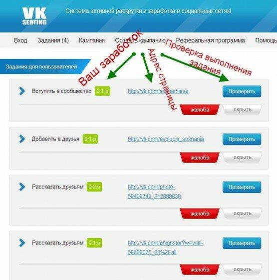 Рабочий стол сайта для заработка VKserfing