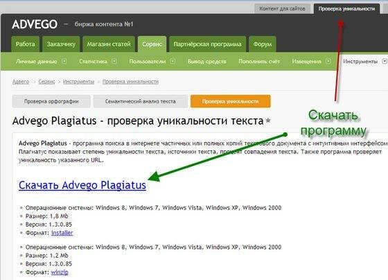 Скачиваем advego-plagiatus с сайта