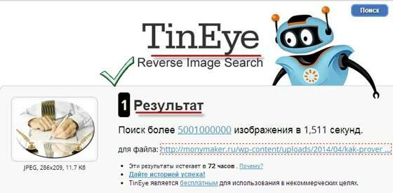 Проверка на TinEye