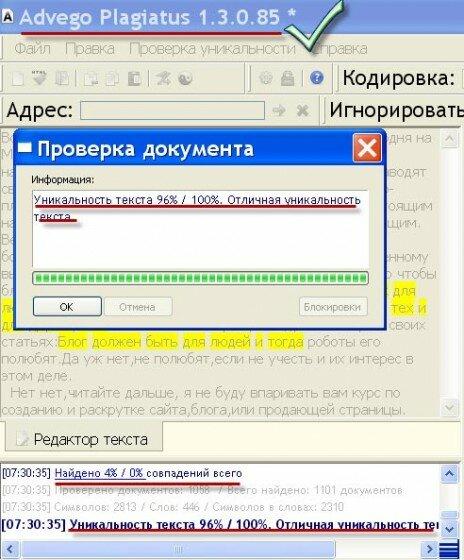 Проверка статьи в advego-plagiatus