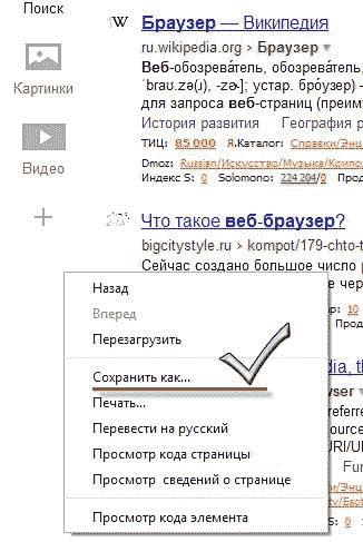 Скопировать веб страницу в браузере Google Chrome