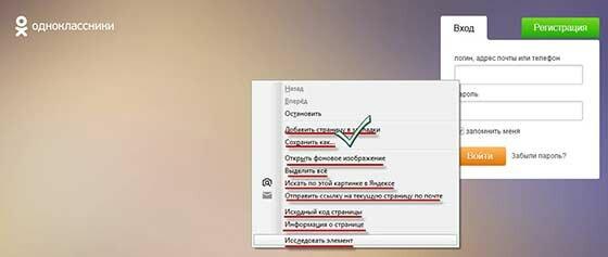 Сохранить веб страницу в браузере Mozilla FireFox