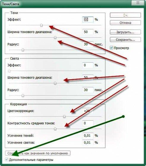 Дополнительные параметры коррекции фото в фотошопе