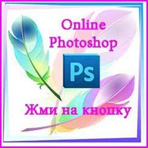 Онлайн фотошоп для сайта