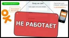 Как войти в заблокированные одноклассники