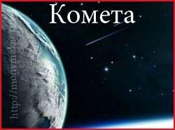Удалить браузер комета