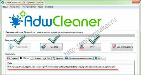 Программа для очисткибраузера