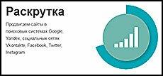 Сервисы по раскрутке и продвижению сайтов