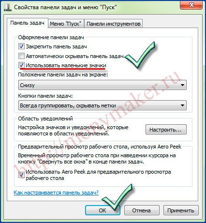 Свойства панели задач windows 7
